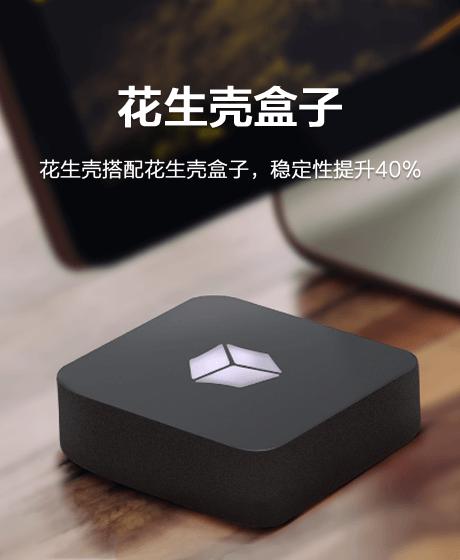 花生棒Pro,是一款实现了内网穿透动态域名解析技术的