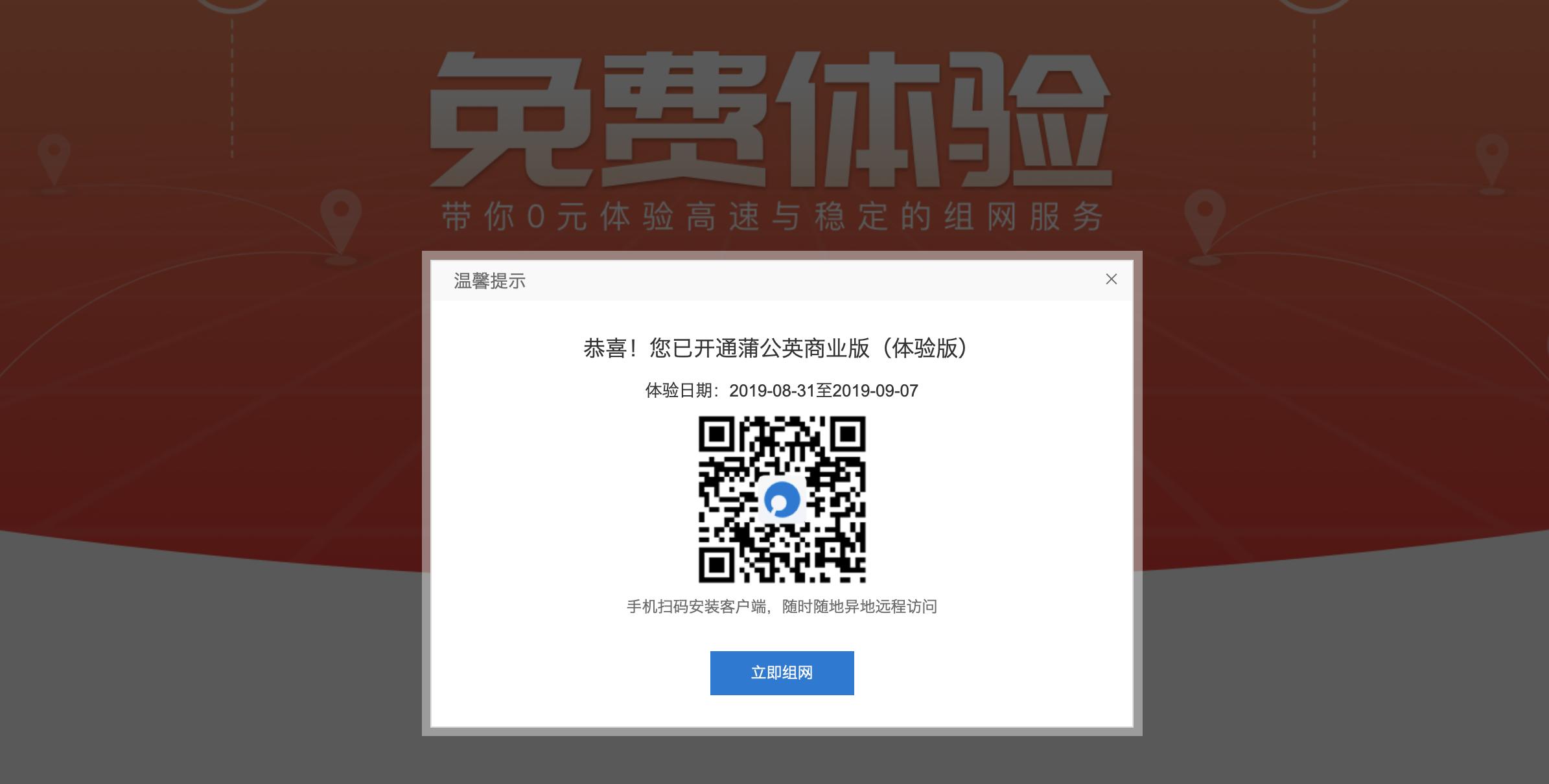 terraria+蒲公英vpn组网(超简单100%成功)